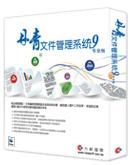 丹青文件管理系统9 专业版 (Mac)