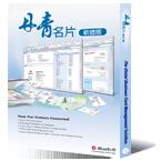 丹青名片辨识系统软件版 6.0