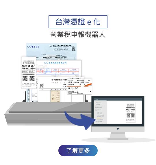 台灣憑證e化