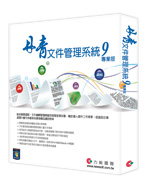 使用丹青文件管理系統9.5 專業版 提升企業的效率與能力!