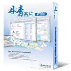 丹青名片辨識系統軟體版 6.0